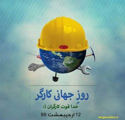 پیام تبریک  دکتر حدادی به مناسبت روز جهانی کارگر