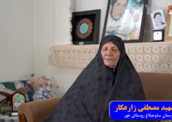 نورجهان زارعکار مادر شهید مصطفی زارعکار روستای خور شهرستان ساوجبلاغ