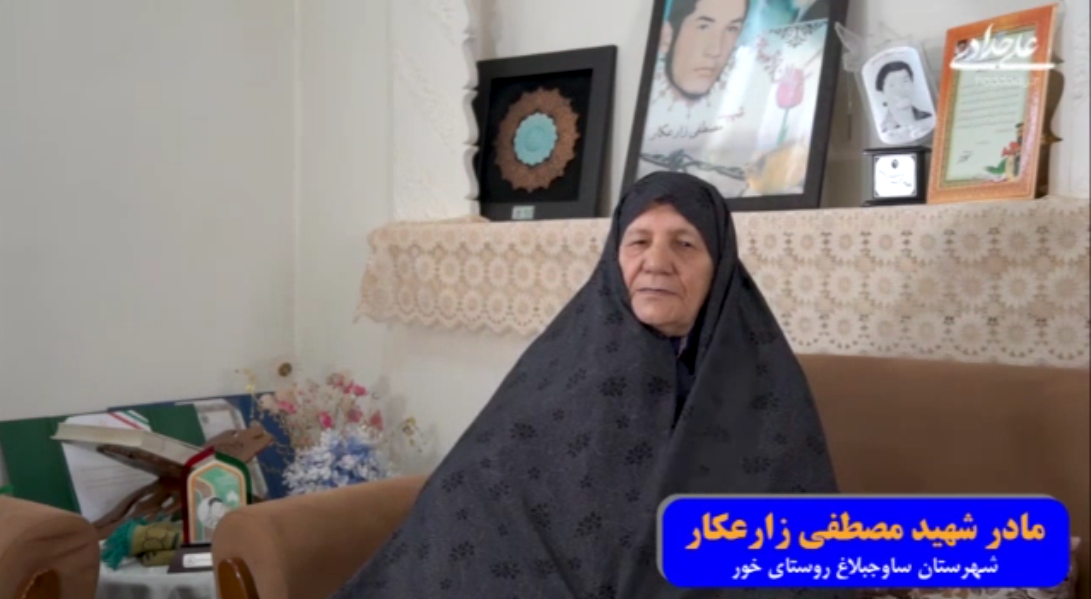مستندی از مادر گرانقدر شهید والامقام مصطفی زارعکار/ساخت مرکز اروژانس در روستای خور توسط خانواده شهید