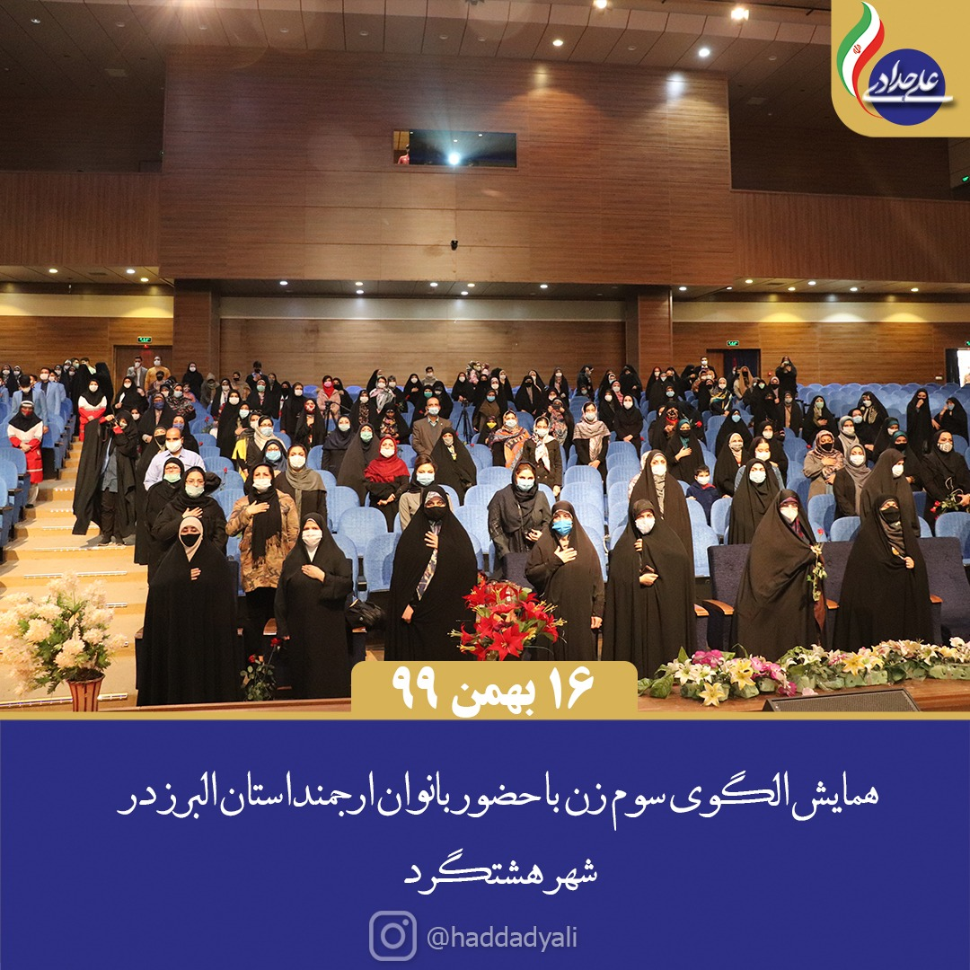 همایش الگوی سوم زن مسلمان در شهر هشتگرد بمناسبت گرامیداشت مقام زن