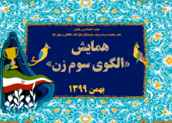 همایش الگوی سوم زن مسلمان