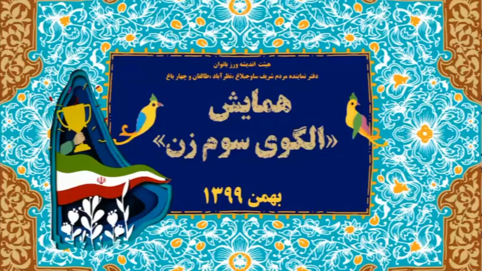 مروری بر همایش الگوی سوم زن مسلمان