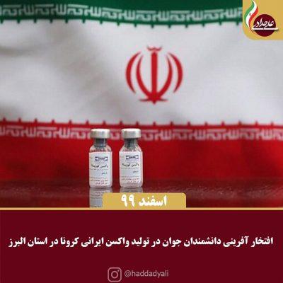امروز دانشمندان جوان ایران اسلامی در عرصه علم و تولید واکسن کرونا، مجاهدانه پای کار آمده اند