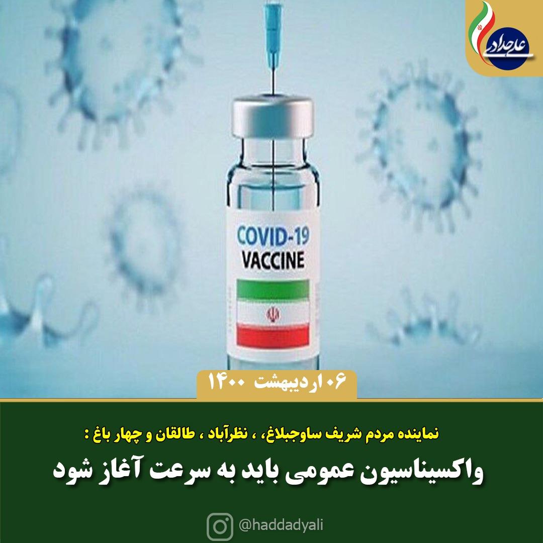 واکسیناسیون عمومی باید به سرعت آغاز شود