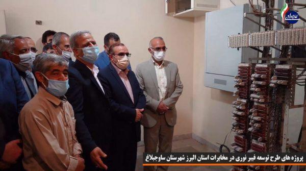 افتتاح طرح توسعه فیبر نوری در مخابرات منطقه استان البرز شهرستان ساوجبلاغ