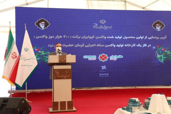 واکسن ایران برکت نتیجه اعتماد به دانشمندان و جوانان ایرانی است/ تولید واکسن داخلی نماد جمله «ما میتوانیم» است