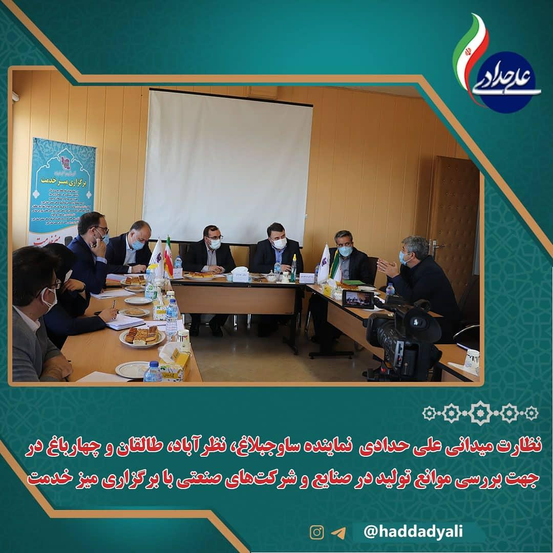 نظارت میدانی علی حدادی در جهت بررسی موانع تولید در صنایع و شرکتهای صنعتی با برگزاری میز خدمت+فیلم