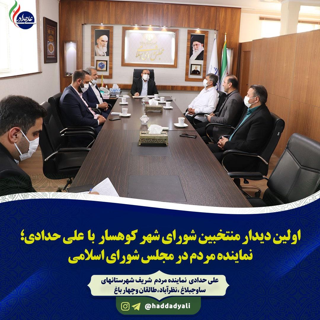 دیدار علی حدادی با منتخبین شورای شهر کوهسار