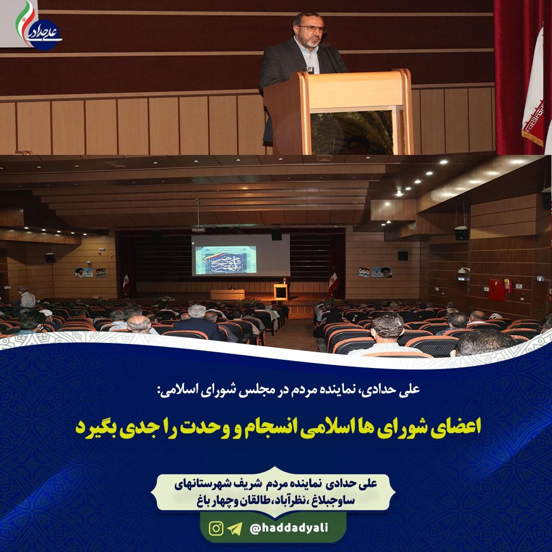 اعضای شورای ها اسلامی انسجام و وحدت را جدی بگیرد