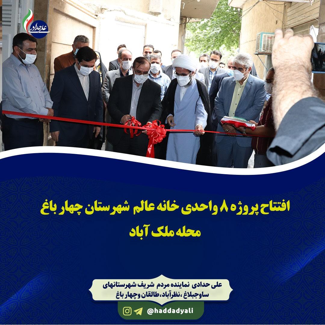 افتتاح خانه عالم در شهرستان چهارباغ