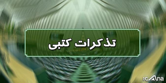 قرائت پنج تذکر کتبی علی حدادی به دولت در صحن علنی مجلس شورای اسلامی