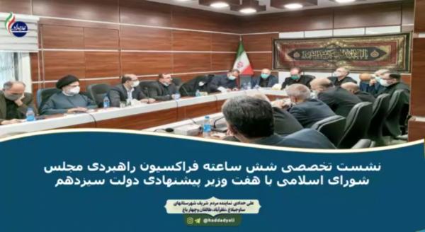 نشست تخصصی شش ساعته با هفت وزیر پیشنهادی دولت سیزدهم